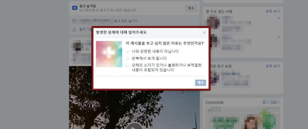 페이스북 뉴스피드