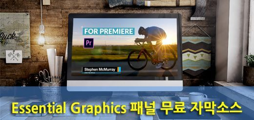 프리미어 프로CC Essential Graphics