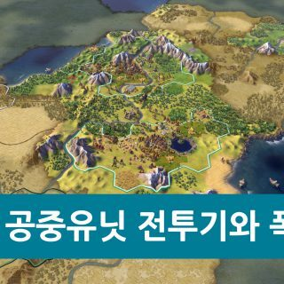 문명6 공중 유닛