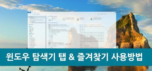 윈도우 탐색기 탭 기능