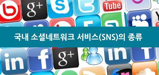 국내 소셜네트워크