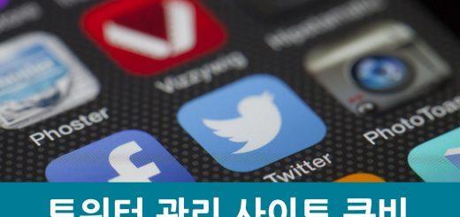 트위터 관리
