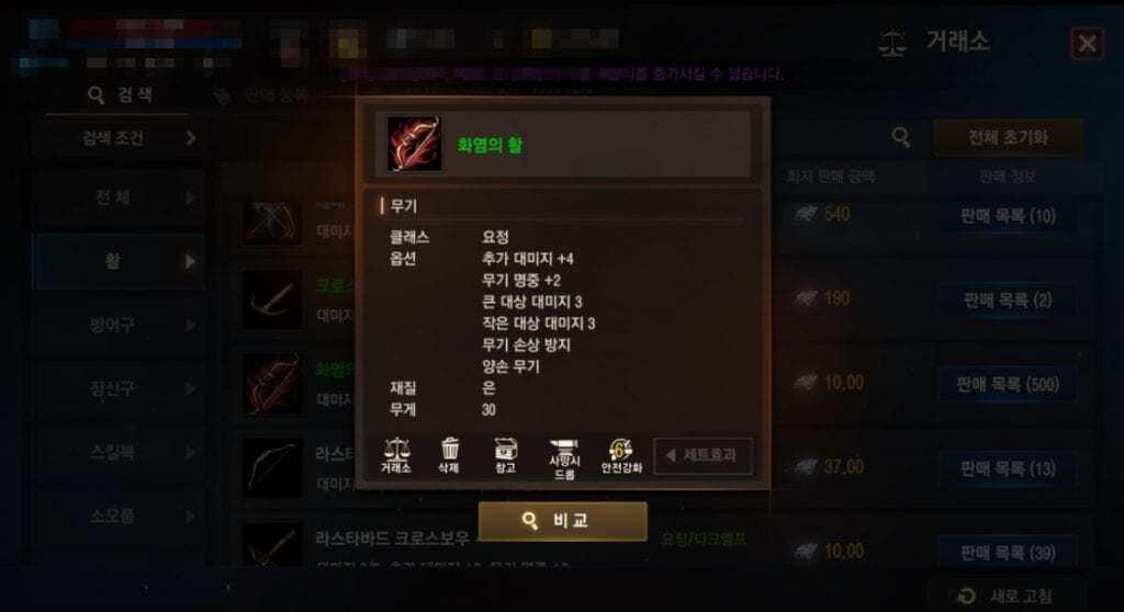 리니지M 활 무기