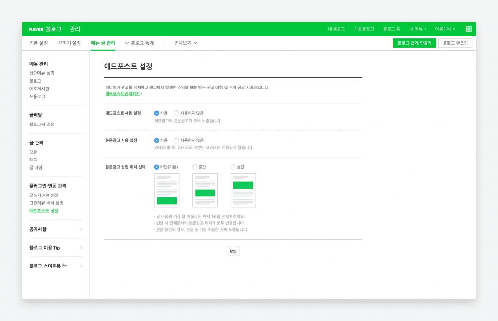 Naver Adpost