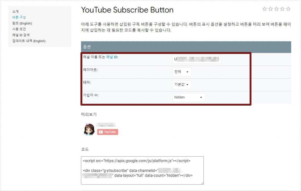 유튜브 구독 버튼