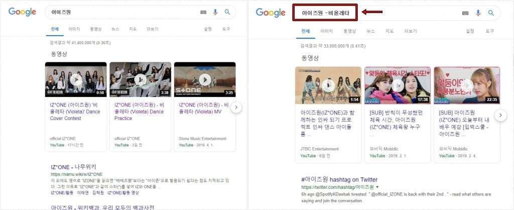 구글 검색 단어 제외