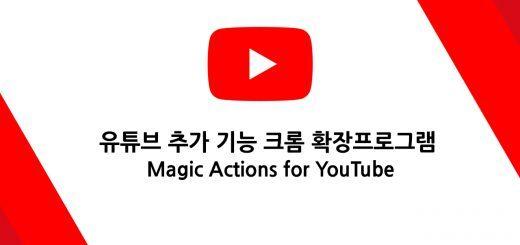 유튜브 추가 기능