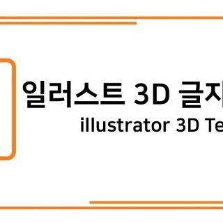 일러스트 3D 글자