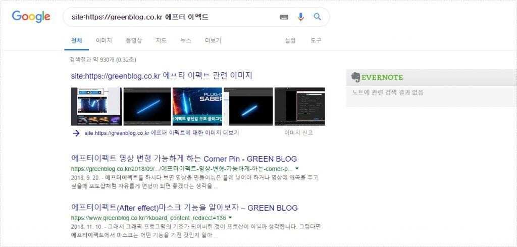 구글 검색 특정 사이트