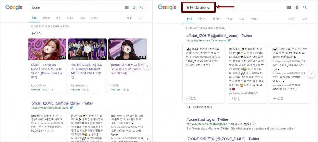 구글 검색 소셜 미디어