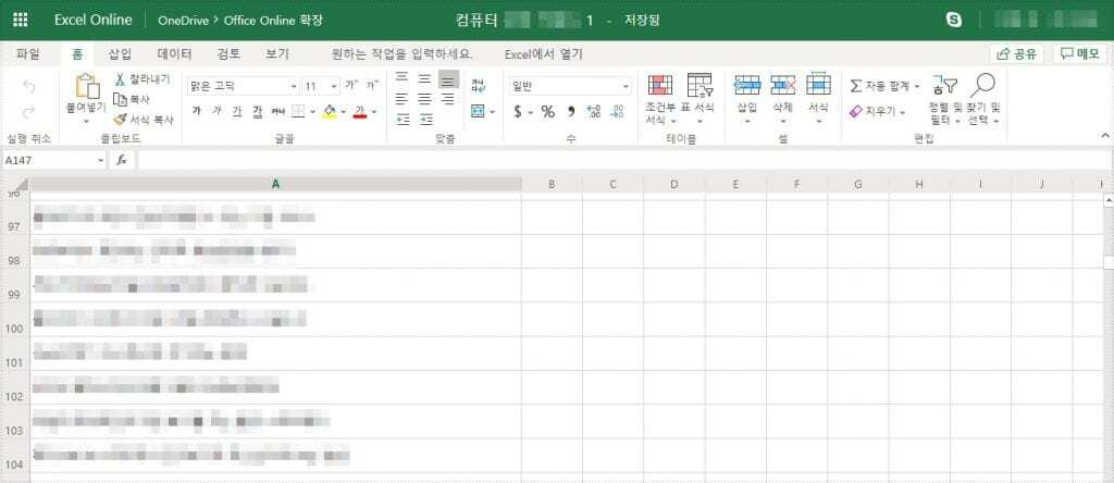 office online 확장프로그램