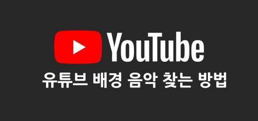 유튜브 배경 음악