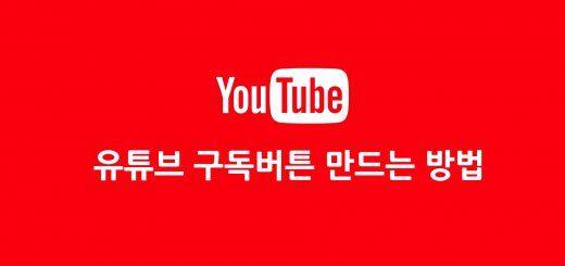 유튜브 구독버튼