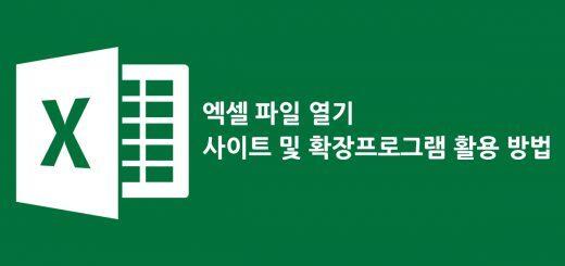 엑셀 파일 열기