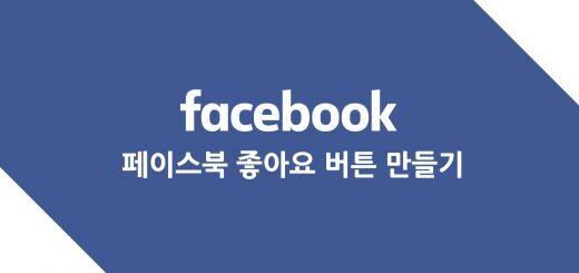 페이스북 좋아요 버튼