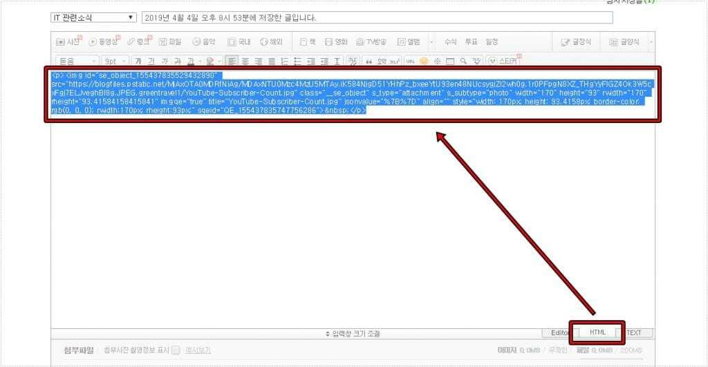 네이버 블로그 HTML