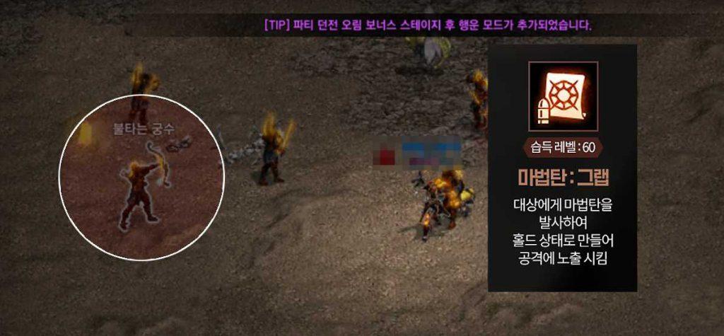 리니지M 총사 영웅 스킬북