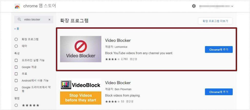 YouTube Blocker