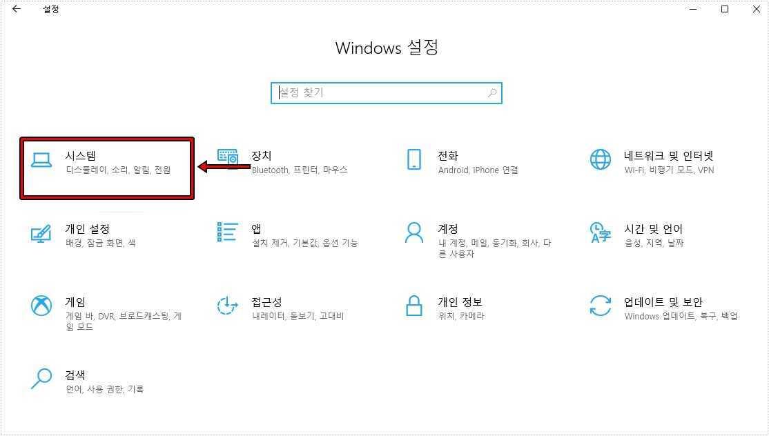 윈도우 설정 시스템