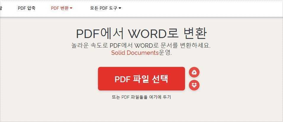 PDF 파일 업로드