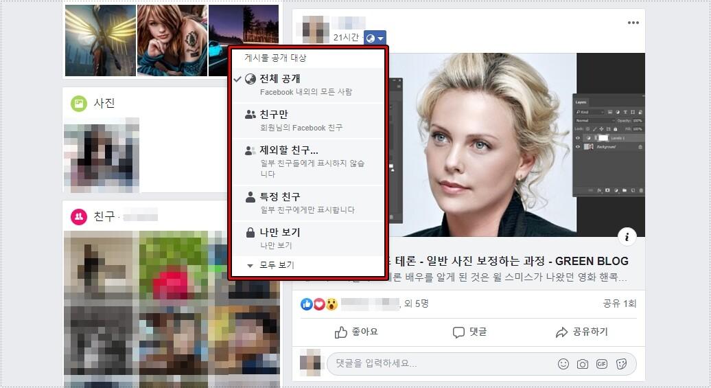 Facebook Disclosure