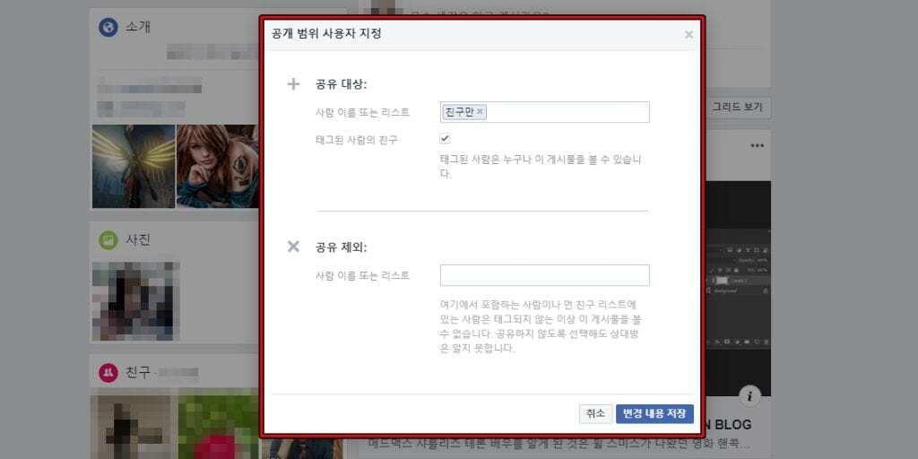 페이스북 공개 설정