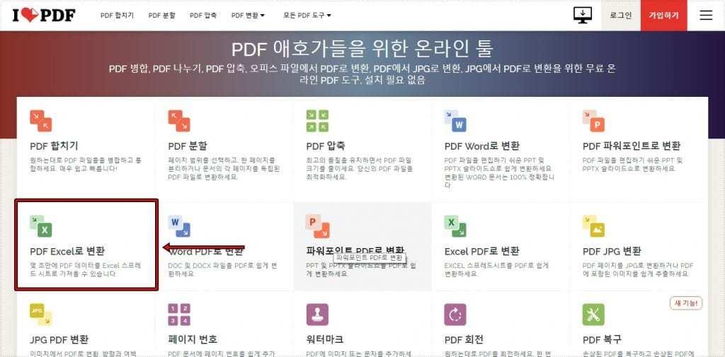 엑셀 PDF파일