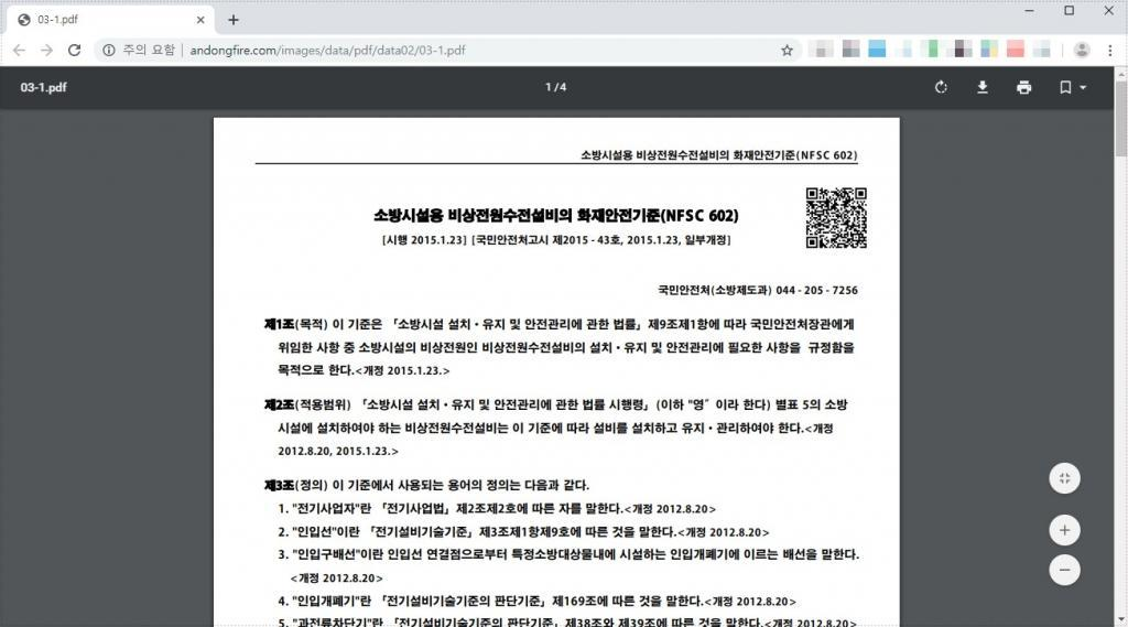 브라우저 PDF파일