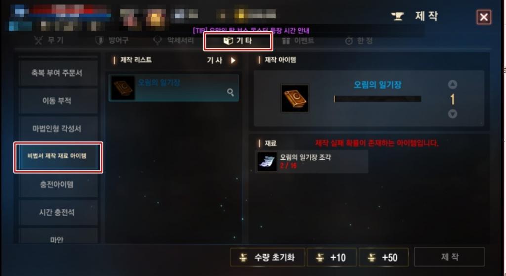 리니지M 오림의 일기장