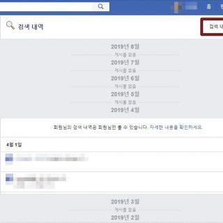페이스북 검색 기록