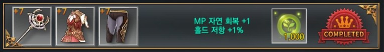 에오스 레드 MP 회복