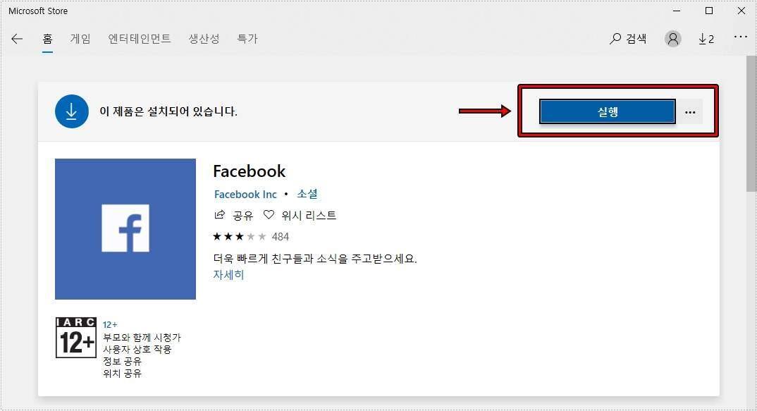 Facebook Rack