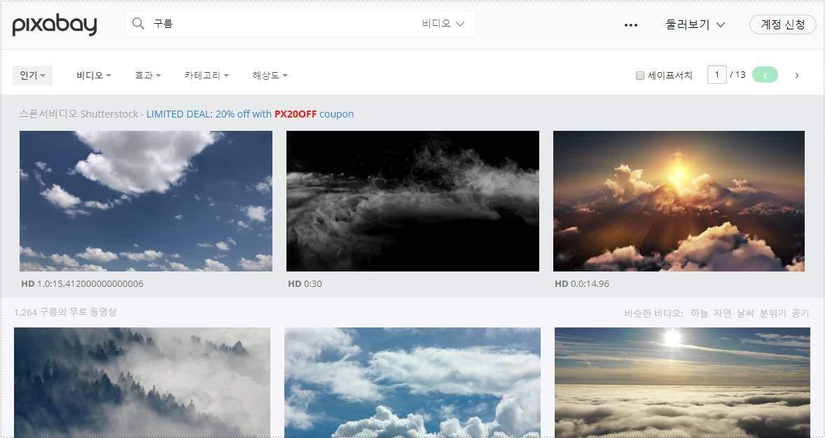 프리미어 프로 구름