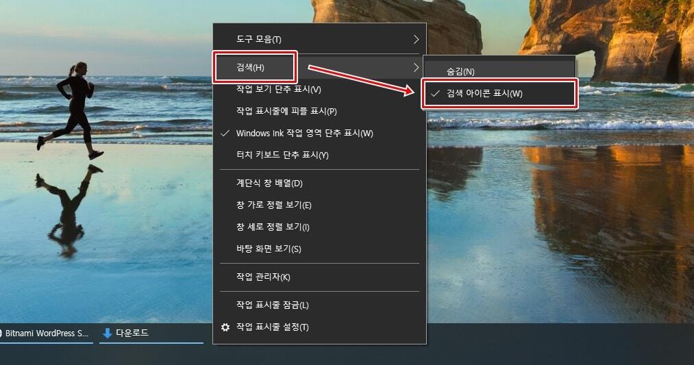taskbar search