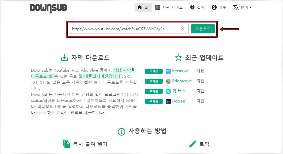 유튜브 자막