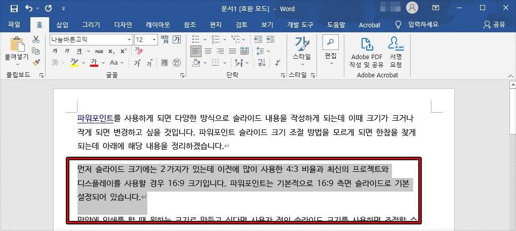 MS워드 번역